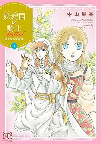 妖精国の騎士 Ballad ~継ぐ視の守護者~【電子単行本】 1 (プリンセス・コミックス)