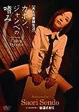 大人の楽器生活 カホン、ジャンベの嗜み[ATDV-135][DVD]