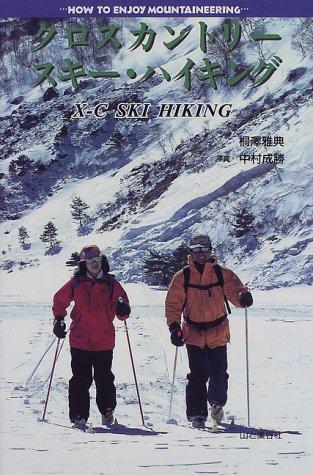 クロスカントリースキー・ハイキング (HOW TO ENJOY MOUNTAINEERING)