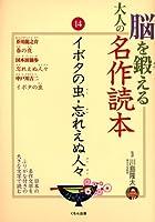 脳を鍛える大人の名作読本〈14〉イボタの虫・忘れえぬ人々