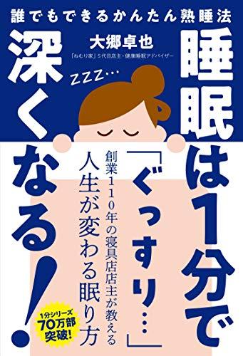 睡眠は1分で深くなる! ──誰でもできるかんたん熟睡法