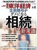 週刊東洋経済 2021/7/31号