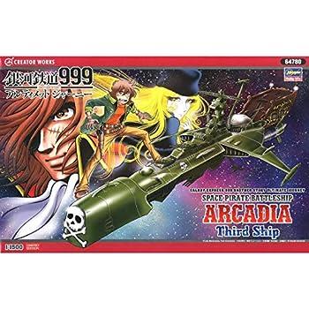 ハセガワ クリエイターワークスシリーズ 銀河鉄道999 ANOTHER STORY アルティメットジャーニー 宇宙海賊戦艦 アルカディア 三番艦 1/1500スケール プラモデル 64780
