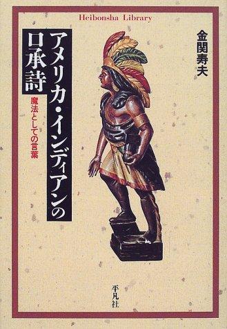 アメリカ・インディアンの口承詩―魔法としての言葉 (平凡社ライブラリー)