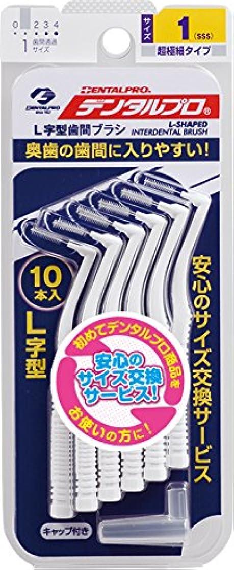 懐狂信者会社デンタルプロ 歯間ブラシ L字型 超極細タイプ サイズ1(SSS) 10本入