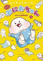 ぷにぷにぷにおちゃん 〜赤ちゃん観察日記〜(1) (パルシィコミックス)