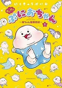 ぷにぷにぷにおちゃん ~赤ちゃん観察日記~ 1巻 表紙画像