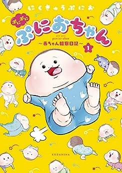 [にくきゅうぷにお]のぷにぷにぷにおちゃん ~赤ちゃん観察日記~(1) (パルシィコミックス)
