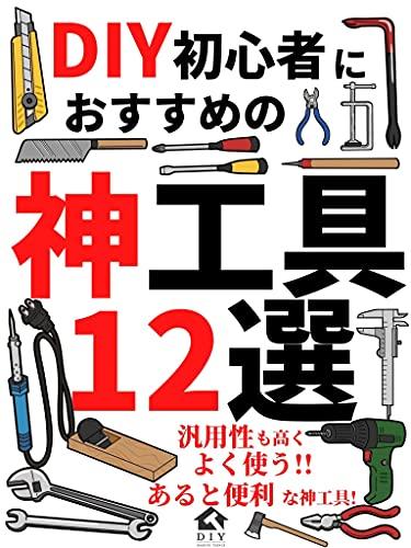 DIY初心者におすすめの神工具12選: 汎用性も高く何をするにもよく使う、あると便利な工具を紹介!