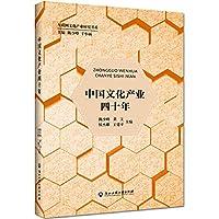 中国文化产业四十年/互联网文化产业研究书系