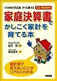 家庭決算書でかしこく家計を育てる本
