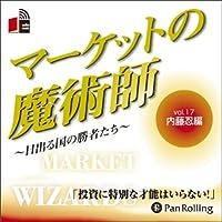 [オーディオブックCD] マーケットの魔術師 ~日出る国の勝者たち~ Vol.17 (<CD>) (<CD>)