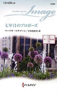 七年目のプロポーズ―ナニーの恋日記〈2〉 (ハーレクイン・イマージュ)