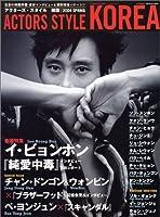 アクターズ・スタイル KOREA SPRING 2004 Bamboo Mook