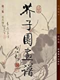 Joezi garden picture album A flowering plant hane Hair: Example of a picture of the color which started with successive generations criticism on picture ... 355p (Electronic book) (Japanese Edition)