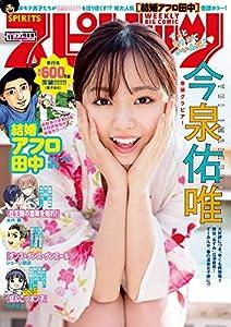 週刊ビッグコミックスピリッツ 65巻 表紙画像