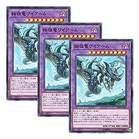 【 3枚セット 】遊戯王 日本語版 18SP-JP206 First of the Dragons 始祖竜ワイアーム (ノーマル)
