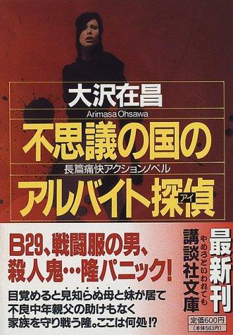 不思議の国のアルバイト探偵 (講談社文庫)