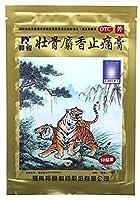 LingRui Musk Herbal Plaster Zhuang Gu She Xiang Zhi Tong Gao (10 patches/one bag) Pack of 2 by LingRui