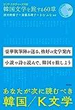 韓国文学を旅する60章