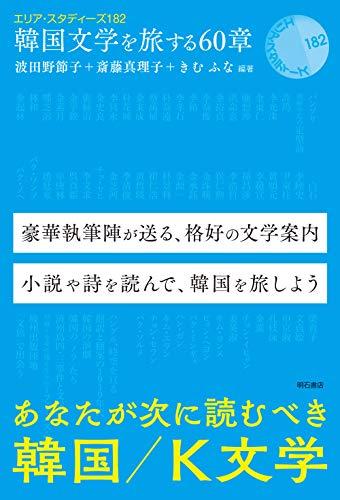 韓国文学を旅する60章 (エリア・スタディーズ)の詳細を見る