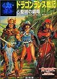 ドラゴンランス戦記〈5〉聖域の銀竜 (富士見文庫―富士見ドラゴン・ノベルズ)