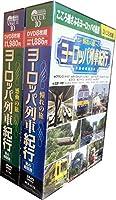 ヨーロッパ列車紀行 感動・憧れの旅 全2巻 DVD16枚組 BCP-079-080 (ヨコハマレコード限定 特典DVD付)セット