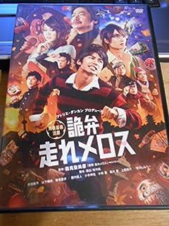 詭弁・走れメロス 武田航平 山下翔央 新垣里沙 舞台 DVD