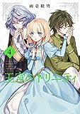 王宮のトリニティ(4) (Gファンタジーコミックス)