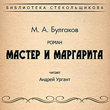 М.А. Булгаков. Мастер и Маргарита. Библиотека Стекольщикова