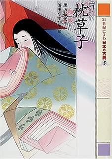 枕草子 (21世紀によむ日本の古典 5)