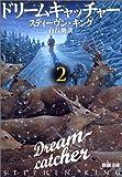 ドリームキャッチャー〈2〉 (新潮文庫)