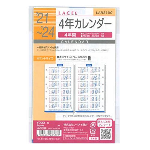 2021年版 ミニ6穴サイズ ラセ 4年カレンダー システム手帳リフィル LAR2190