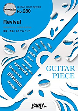 ギターピースGP280 Revival / スキマスイッチ (ギターソロ・ギター&ヴォーカル)~テレビ朝日系 土曜ナイトドラマ「おっさんずラブ」主題歌 (GUITAR PIECE SERIES)