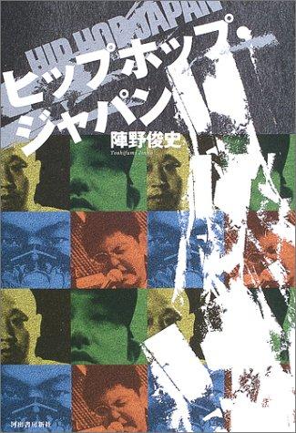 ヒップホップ・ジャパン