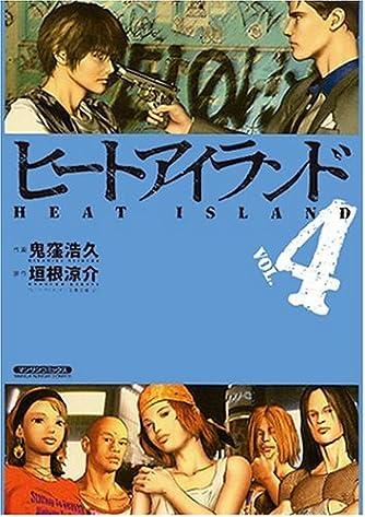 ヒートアイランド 4 (4) (マンサンコミックス)