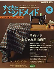 NHKすてきにハンドメイド 2021年 10 月号 [雑誌]