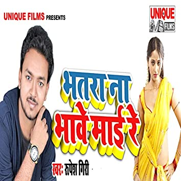 Bhatara Na Bhawe Maai Re - Single