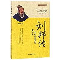刘邦传:一个中年男人的奋斗史