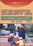 園生活における「知育」―Care(生活)&Education(教育) (シリーズ・保育園生活のデザイン)