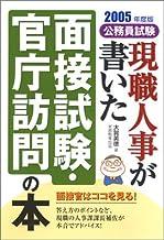 2005年度版 公務員試験 現職人事が書いた面接試験・官庁訪問の本
