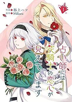[裕上ハツ, Mikura]の占い師には花騎士の恋心が見えています 第1話 (コミックブリーゼ)