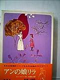 アンの娘リラ (1973年) (赤毛のアンシリーズ〈8〉)