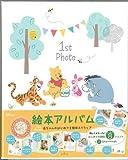 ホールマーク 絵本アルバム ディズニー プーさん 1st photo 722-708