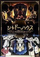 【メーカー特典あり】 シャドーハウス Original Soundtrack(TVアニメ『シャドーハウス 1』Blu-ray/DVD同時購入CP「こびりつき退治! スクラッチカード」引換シリアルコード付)(通常盤)