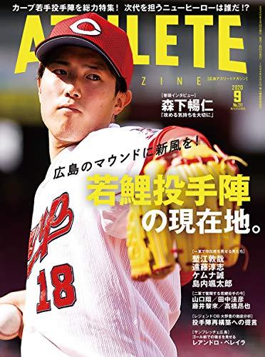 広島アスリートマガジン2020年9月号