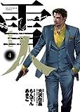雪人 YUKITO (4) (ビッグコミックス)