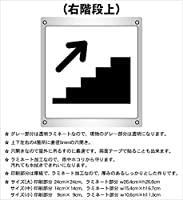 6枚入_右階段上_横15.4cm×高さ16.7cm_矢印(方向指示)_ピクトサイン_サインボード・ラミネート加工