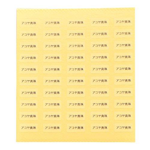 台紙用シール 10×5mm 石名・素材名 アクセサリー台紙用 日本製 (アコヤ真珠・透明, 250枚)