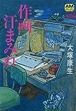 作画汗まみれ (アニメージュ文庫 (P‐001))